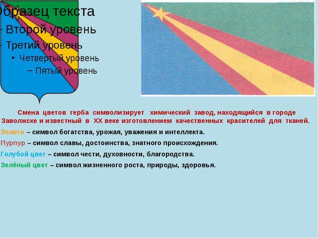Смена цветов герба символизирует химический завод, находящийся в городе Заво...