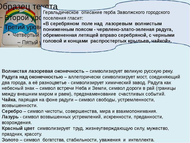 Геральдическое описание герба Заволжского городского поселения гласит: «В се...