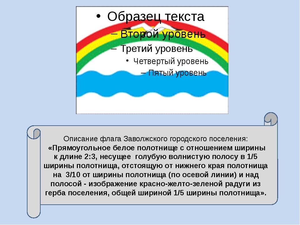 Описание флага Заволжского городского поселения: «Прямоугольное белое полот...