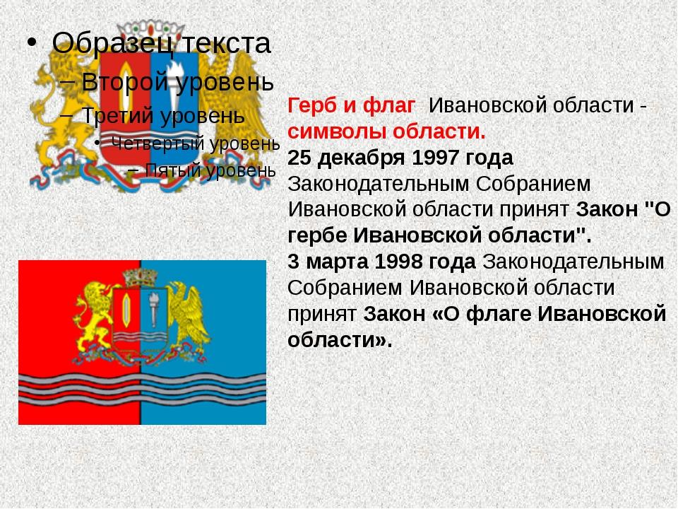 Герб и флаг Ивановской области - символы области. 25 декабря 1997 года Законо...