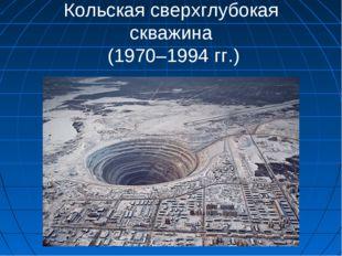 Кольская сверхглубокая скважина (1970–1994 гг.)