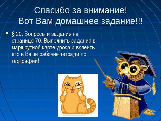 Спасибо за внимание! Вот Вам домашнее задание!!! § 20. Вопросы и задания на с...