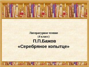 Литературное чтение (4 класс) П.П.Бажов «Серебряное копытце»
