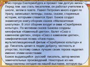 Справка Писатель Павел Петрович Бажов родился на Урале, близ города Екатерин