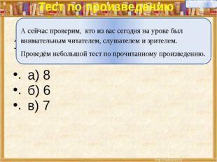 Тест по произведению «Серебряное копытце» Сколько лет было Дарёнке? а) 8 б) 6