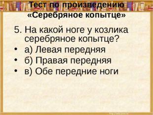 Тест по произведению «Серебряное копытце» 5. На какой ноге у козлика серебрян
