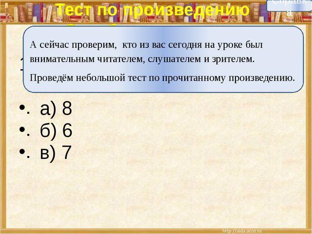 Тест по произведению «Серебряное копытце» Сколько лет было Дарёнке? а) 8 б) 6...
