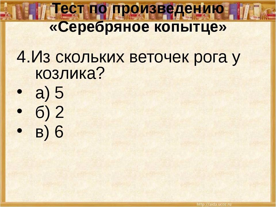 Тест по произведению «Серебряное копытце» 4.Из скольких веточек рога у козлик...