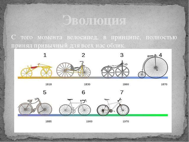С того момента велосипед, в принципе, полностью принял привычный для всех нас...