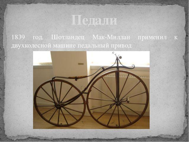 1839 год. Шотландец Мак-Миллан применил к двухколесной машине педальный приво...