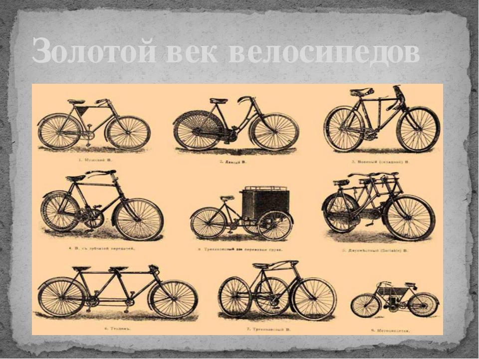 Золотой век велосипедов