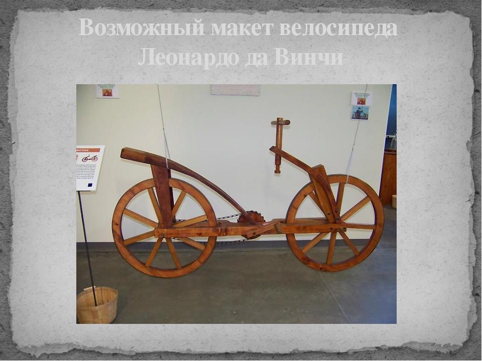 Возможный макет велосипеда Леонардо да Винчи