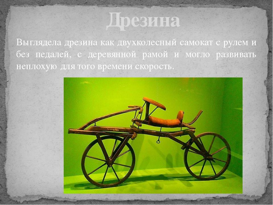 Выглядела дрезина как двухколесный самокат с рулем и без педалей, с деревянно...