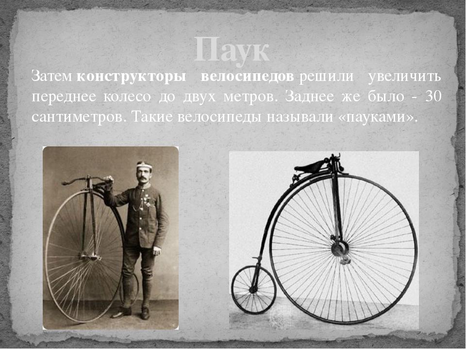Затемконструкторы велосипедоврешили увеличить переднее колесо до двух метро...