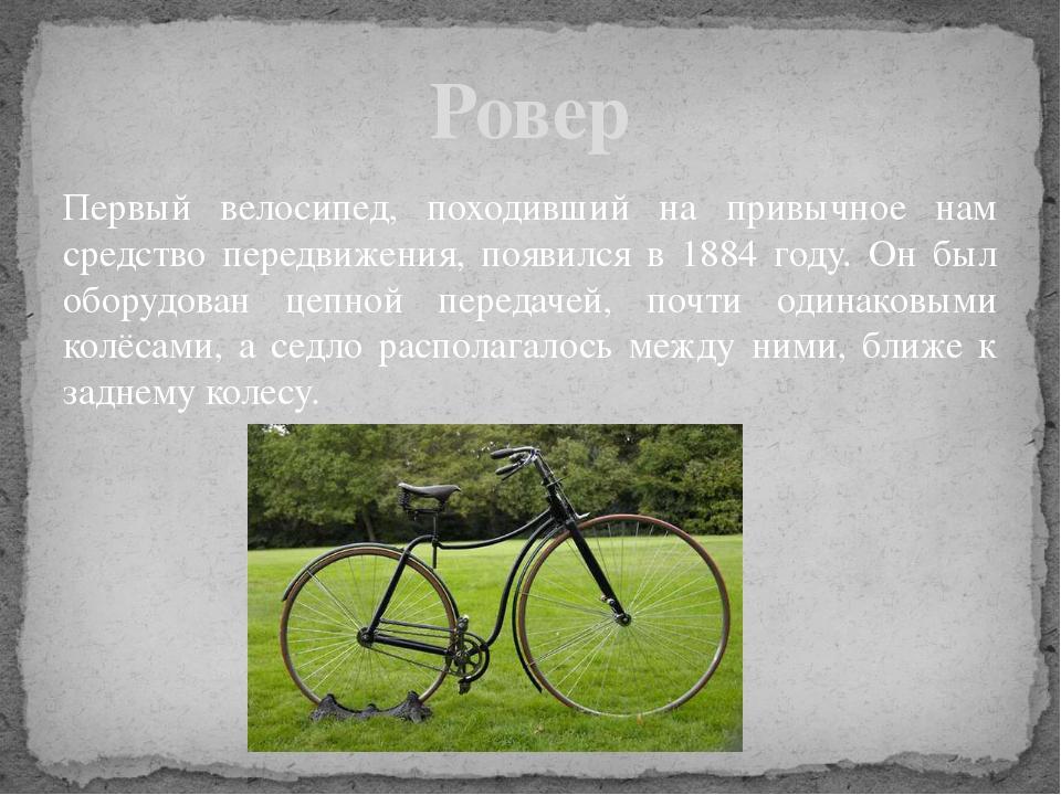 Первый велосипед, походивший на привычное нам средство передвижения, появился...