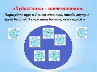«Художники - математики». Нарисуйте круг и 7 снежинок так, чтобы внутри круга