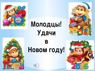 Молодцы! Удачи в Новом году!