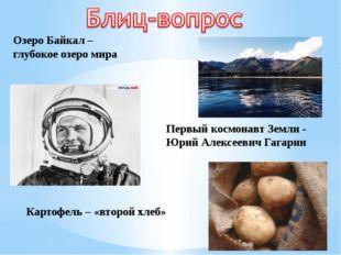 Озеро Байкал – глубокое озеро мира Первый космонавт Земли - Юрий Алексеевич Г