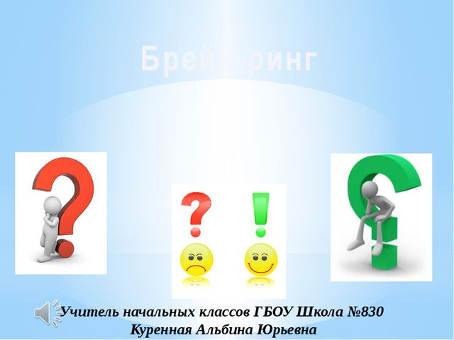 Брейн-ринг Учитель начальных классов ГБОУ Школа №830 Куренная Альбина Юрьевна