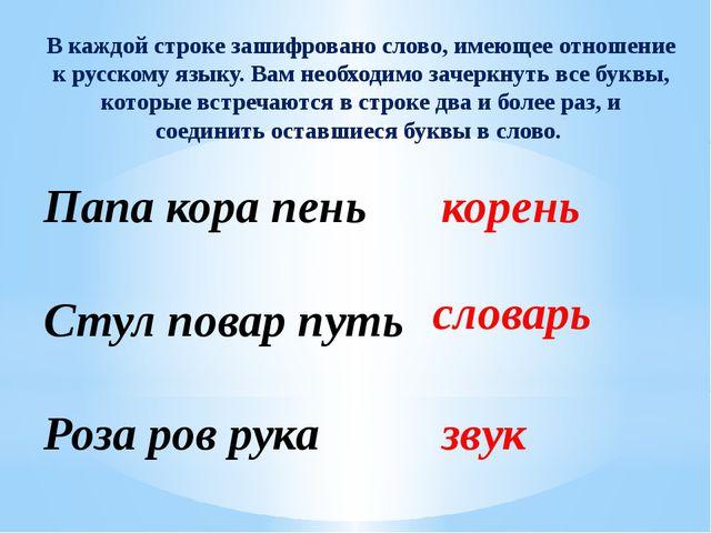 В каждой строке зашифровано слово, имеющее отношение к русскому языку. Вам не...