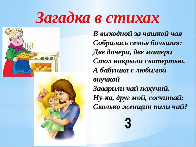 Загадка в стихах В выходной за чашкой чая Собралась семья большая: Две дочери...