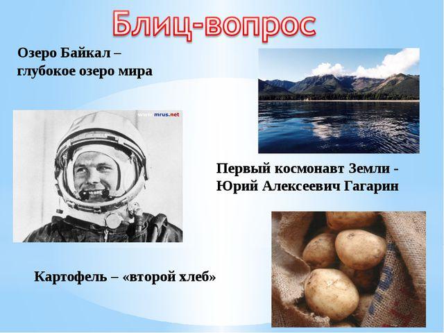 Озеро Байкал – глубокое озеро мира Первый космонавт Земли - Юрий Алексеевич Г...