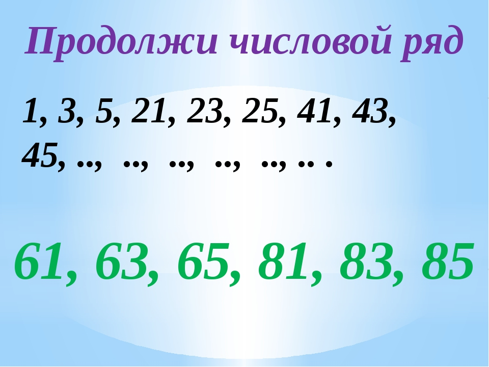 Продолжи числовой ряд 1, 3, 5, 21, 23, 25, 41, 43, 45, .., .., .., .., .., .....