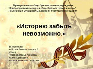 """Муниципальное общеобразовательное учреждение """"Кривозерьевская средняя общеоб"""