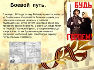 Боевой путь. В январе 1943 года Исхаку Ямбаеву принесли повестку из Лямбирско