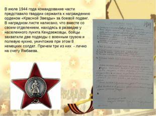 В июле 1944 года командование части представило гвардии сержанта к награждени