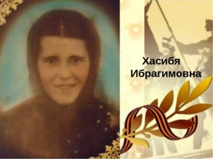 Хасибя Ибрагимовна