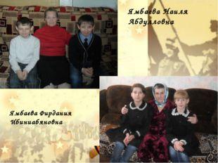 Ямбаева Наиля Абдулловна Ямбаева Фирдания Ибиниабяновна