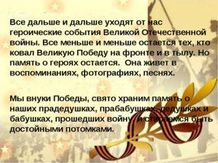 Все дальше и дальше уходят от нас героические события Великой Отечественной