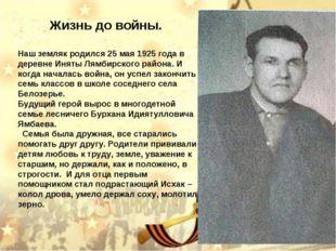 Жизнь до войны. Наш земляк родился 25 мая 1925 года в деревне Иняты Лямбирск