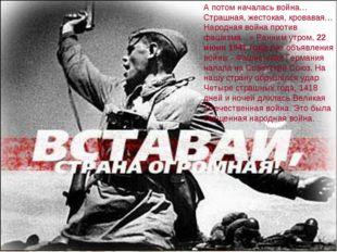 А потом началась война… Страшная, жестокая, кровавая… Народная война против ф