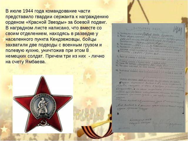 В июле 1944 года командование части представило гвардии сержанта к награждени...