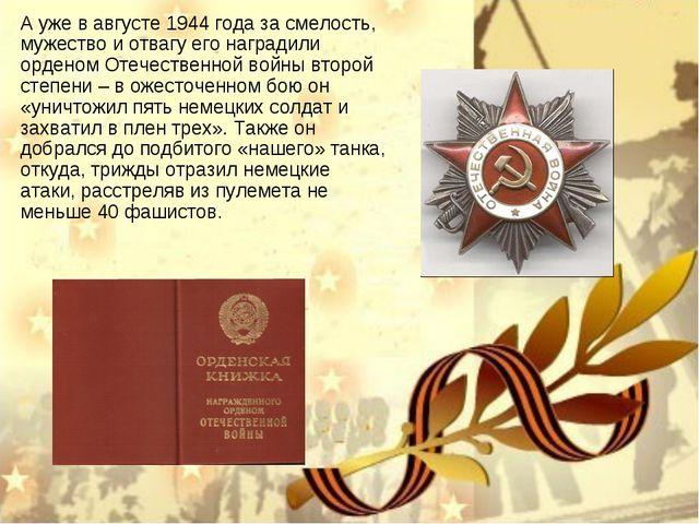 А уже в августе 1944 года за смелость, мужество и отвагу его наградили ордено...