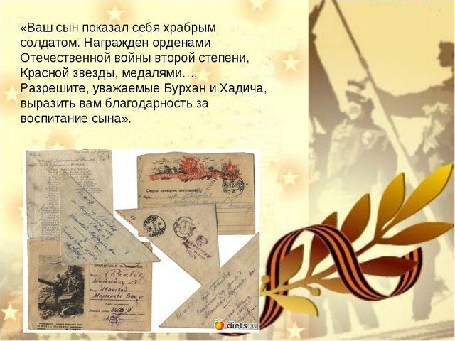 «Ваш сын показал себя храбрым солдатом. Награжден орденами Отечественной войн...