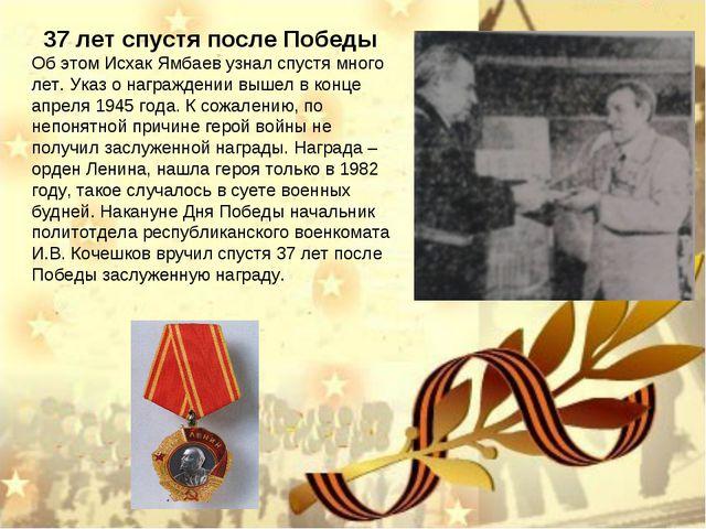 Об этом Исхак Ямбаев узнал спустя много лет. Указ о награждении вышел в конце...