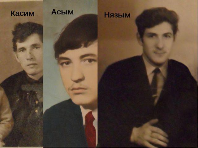 Касим Асым Нязым