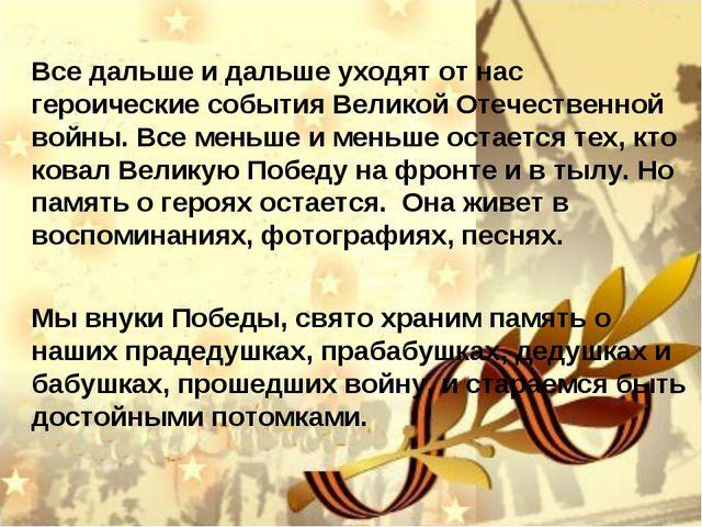 Все дальше и дальше уходят от нас героические события Великой Отечественной...