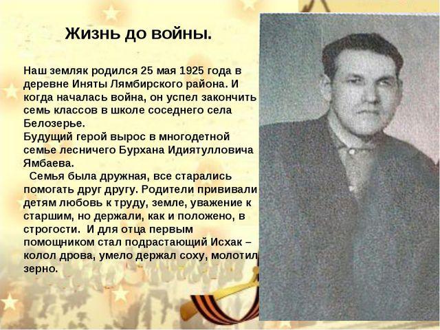 Жизнь до войны. Наш земляк родился 25 мая 1925 года в деревне Иняты Лямбирск...
