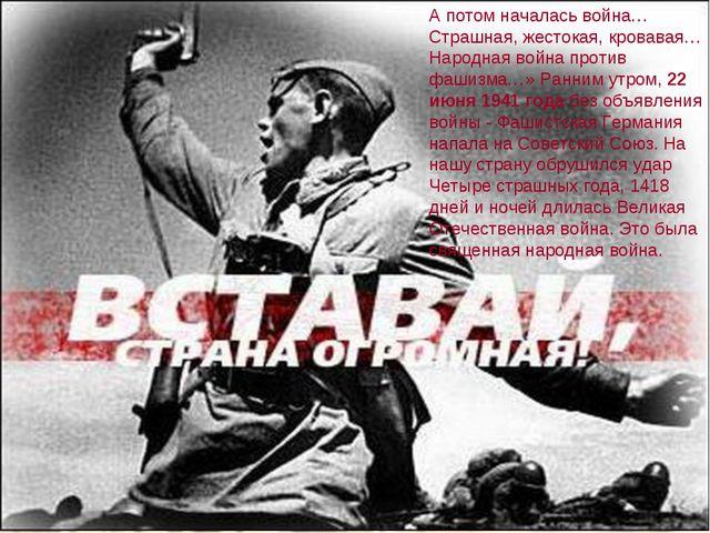 А потом началась война… Страшная, жестокая, кровавая… Народная война против ф...