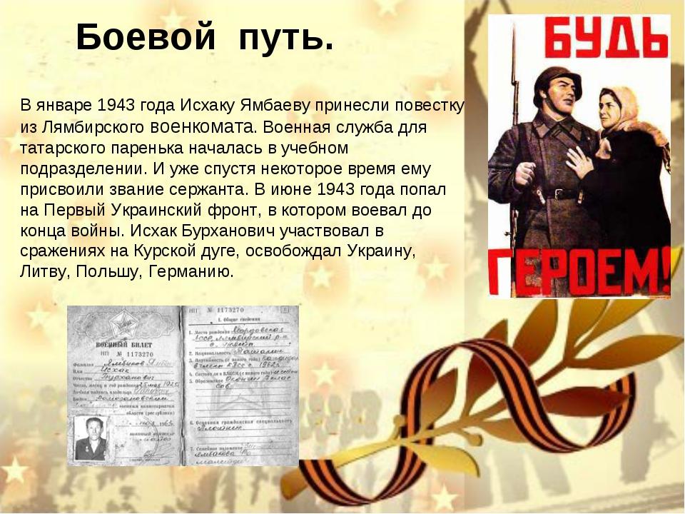 Боевой путь. В январе 1943 года Исхаку Ямбаеву принесли повестку из Лямбирско...