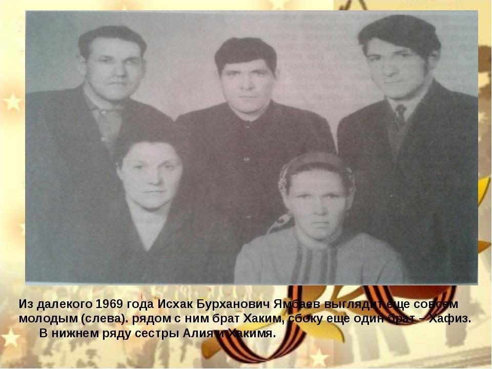 Из далекого 1969 года Исхак Бурханович Ямбаев выглядит еще совсем молодым (сл...