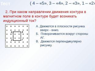Тест ( 4 – «5», 3 – «4», 2 – «3», 1 – «2») 2. При каком направлении движения