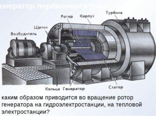 Генератор переменного тока каким образом приводится во вращение ротор генерат