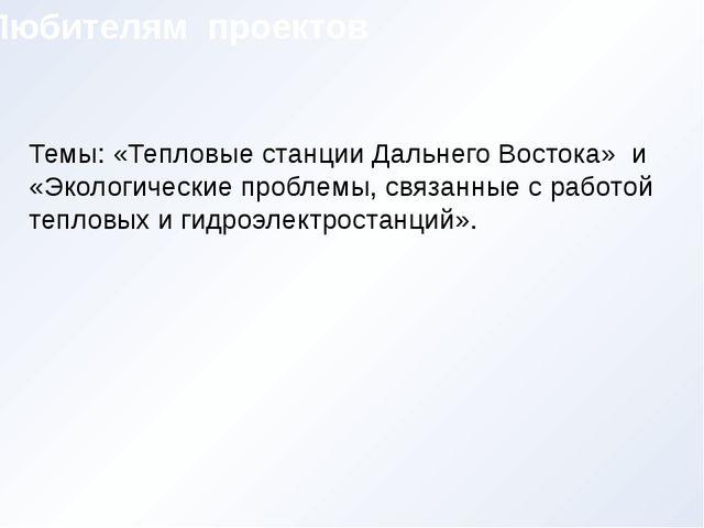 Темы: «Тепловые станции Дальнего Востока» и «Экологические проблемы, связанны...