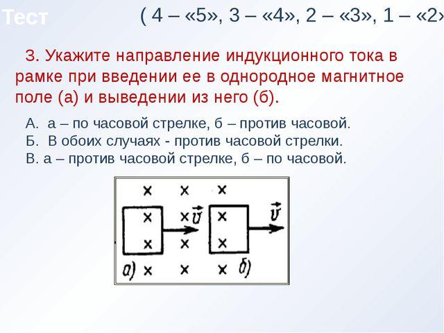 Тест ( 4 – «5», 3 – «4», 2 – «3», 1 – «2») 3. Укажите направление индукционно...