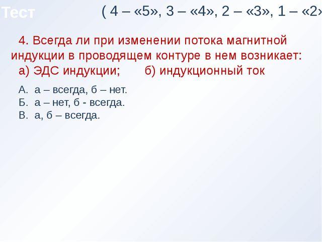 Тест ( 4 – «5», 3 – «4», 2 – «3», 1 – «2») 4. Всегда ли при изменении потока...